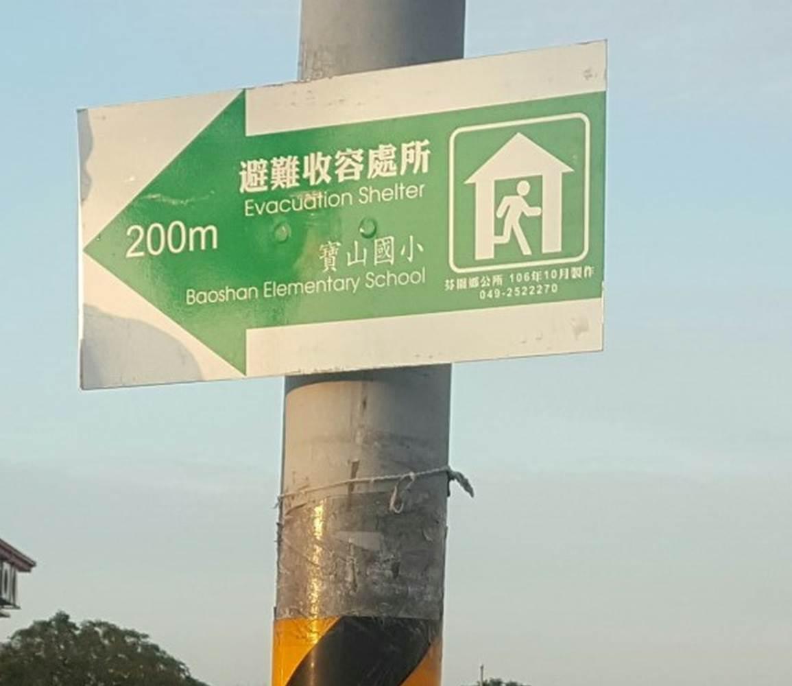 避難收容處所方向指示牌