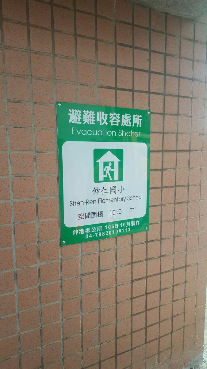 避難收容處所告示牌(共兩張)