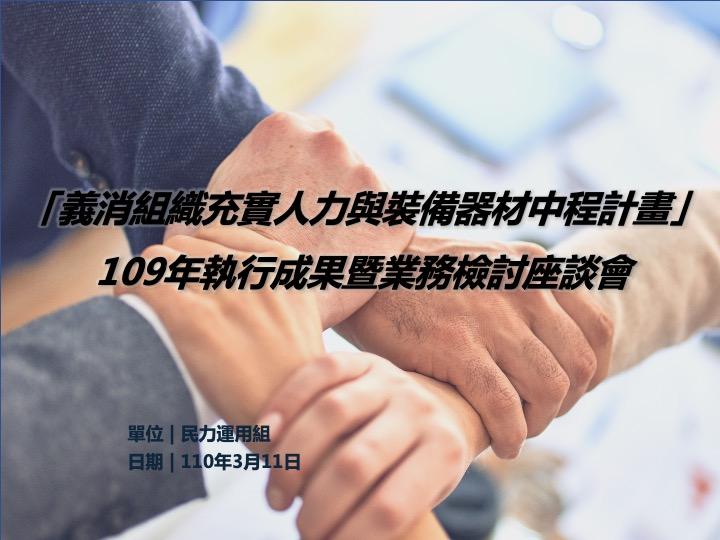 110年縣市交流座談會簡報-1