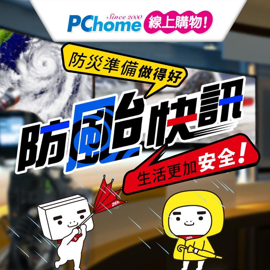 PChome網路家庭