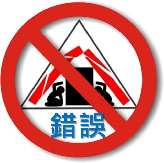 「黃金三角」或「生命三角」是錯誤避難動作