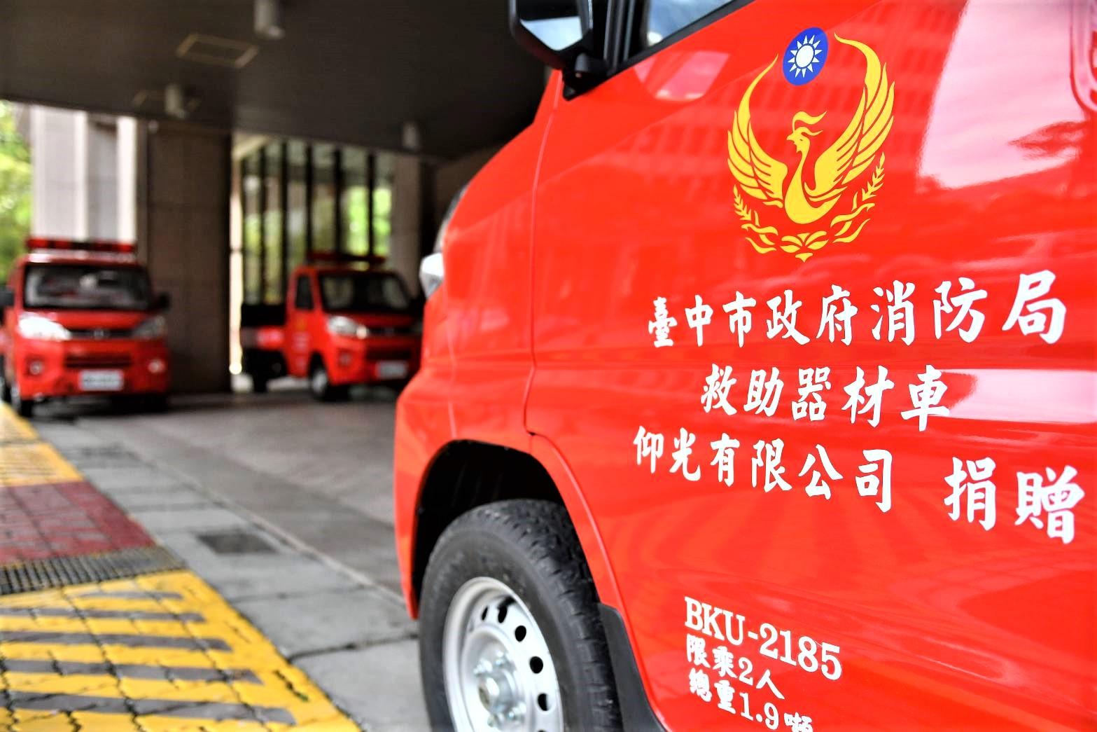 內政部受贈之救助器材車