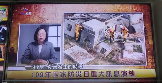 921國家防災日電視指定頻道演練