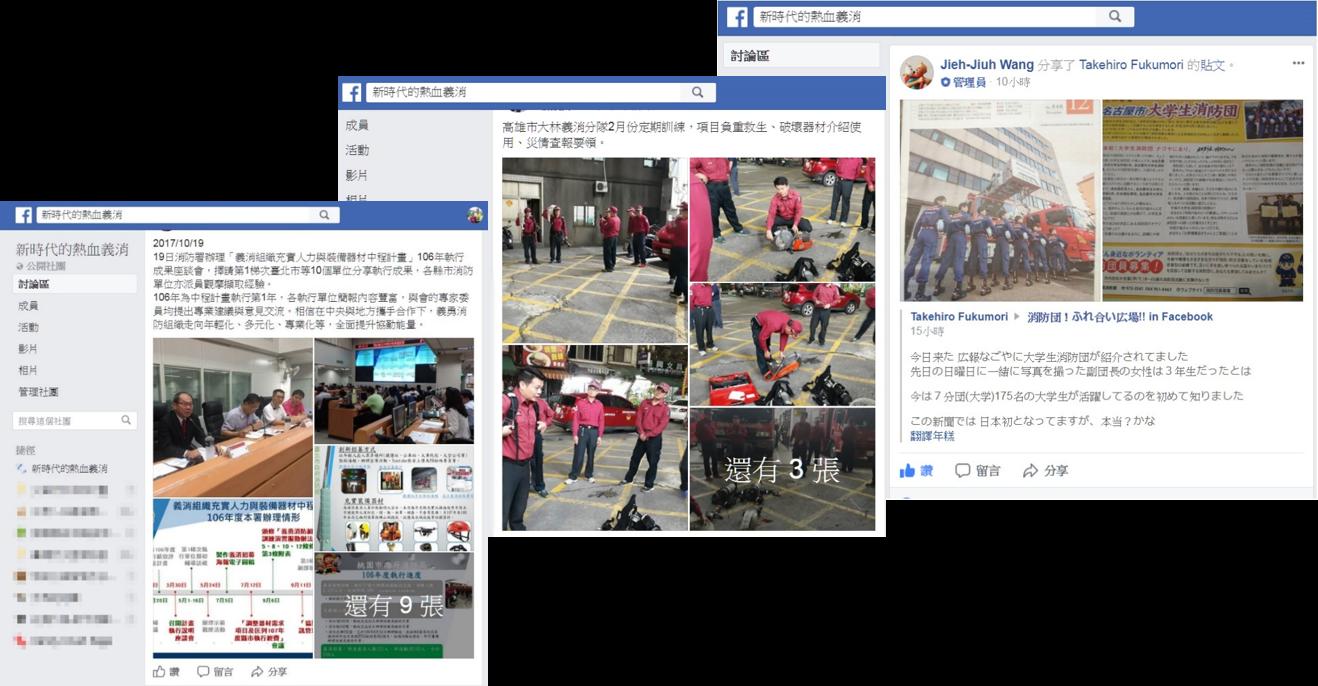 Facebook粉絲團「新時代的熱血義消 」