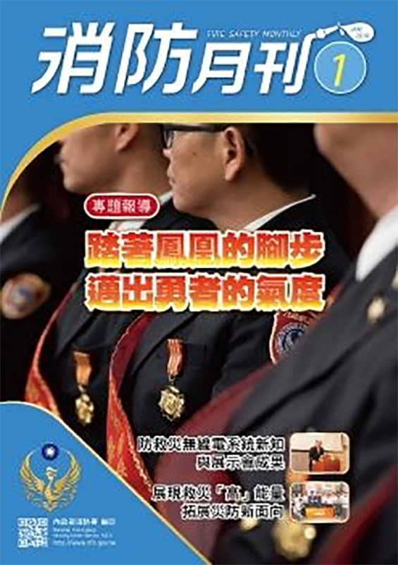 2017 January Fire Safety Monthly  E-book