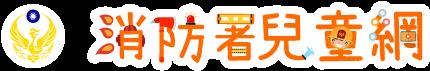 中華民國內政部消防署兒童版(點選會開啟新視窗)